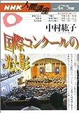 NHK人間講座 2003-4・5月期 中村紘子 国際コンクールの光と影 (NHK人間講座 (2003年4月~5月期))