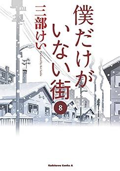 [三部 けい]の僕だけがいない街(8) (角川コミックス・エース)