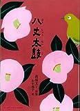 八丈太鼓—高橋文子詩集 (ジュニア・ポエム双書 203)