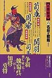 名将の戦略 (中国の群雄6)