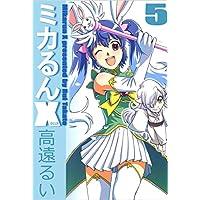 ミカるんX 5巻