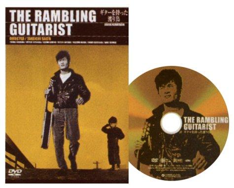 ギターを持った渡り鳥 [DVD]の詳細を見る
