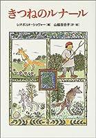 きつねのルナール (世界傑作童話シリーズ)