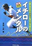 新版 イチローのメンタル―ケータイでできる野球のメンタルトレーニング