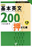 入試頻出基本英文200 (押さえ編) (大学入試即解セミナー)