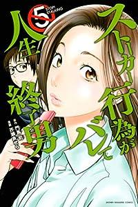 ストーカー行為がバレて人生終了男(5) (マガジンポケットコミックス)