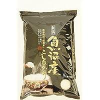 極上新潟県魚沼産コシヒカリ 29年度米 5kg 特別栽培米の極上白米 日本有数の豪雪地帯で育った厳選されたコシヒカリです