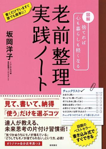 図解 捨てれば心も暮らしも軽くなる 老前整理 実践ノート / 坂岡洋子