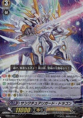 カードファイト!!ヴァンガード/「DAIGOスペシャルセット」DG01/001サンクチュアリガード・ドラゴン RRR
