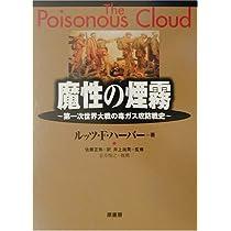 魔性の煙霧―第一次世界大戦の毒ガス攻防戦史