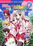 To Heart2コミックアンソロジー 8 (IDコミックス DNAメディアコミックス)