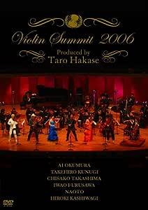 ヴァイオリンサミット 2006 [DVD]