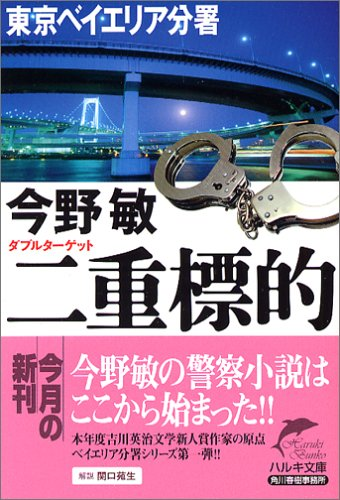 二重標的(ダブルターゲット)―東京ベイエリア分署 (ハルキ文...