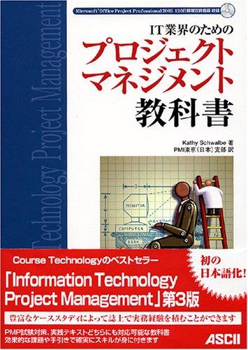 IT業界のためのプロジェクトマネジメント教科書