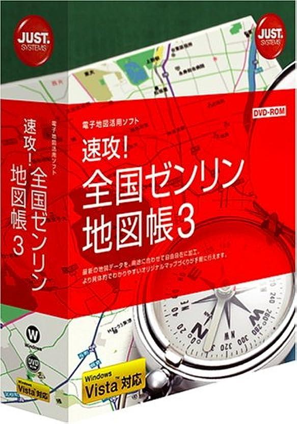 どうやらこどもセンター観光に行く速攻!全国ゼンリン地図帳3