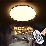ZEEFO LEDシーリングライト 照明器具 調光・調色タイプ ~8畳 LED常夜灯 電球色~昼光色 リモコン付属 24W 2400 LM PSE認証済み