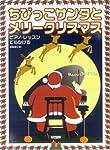 ピアノレッスンでもひける ちびっこサンタとメリークリスマス 子供達の大好きな曲が満載 加賀美江編