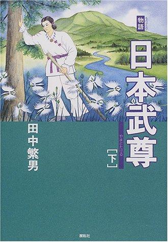物語 日本武尊〈下〉