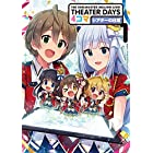 THE IDOLM@STER MILLION LIVE! THEATER DAYS 4コマ シアターの日常(1)