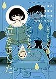 妻と僕の小規模な育児(1) (コミックDAYSコミックス)