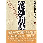 わが解体―高橋和巳コレクション〈10〉 (河出文庫)