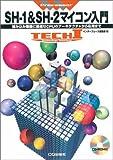 SH‐1 & SH‐2マイコン入門―組み込み機器に最適なCPUのアーキテクチャから応用まで (TECHI)