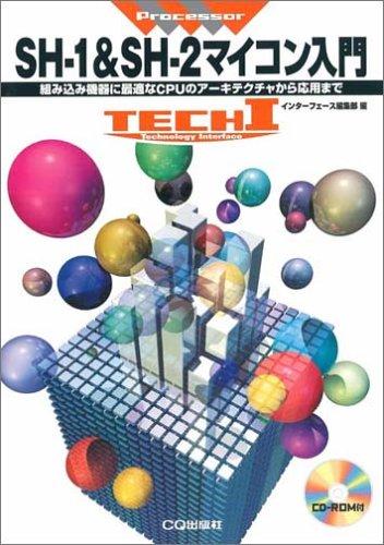 SH‐1 & SH‐2マイコン入門―組み込み機器に最適なCPUのアーキテクチャから応用まで (TECHI)の詳細を見る