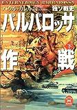 バルバロッサ作戦〈下〉―独ソ戦史 (学研M文庫)