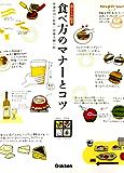 食べ方のマナーとコツ 暮らしの絵本
