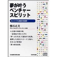 CD「夢が叶うベンチャースピリット」