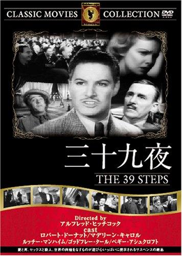 三十九夜 [DVD] FRT-141の詳細を見る