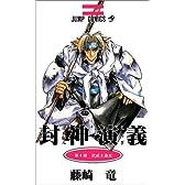 封神演義 (第4部) (ジャンプ・コミックス)