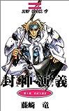 封神演義 4 (ジャンプコミックス)