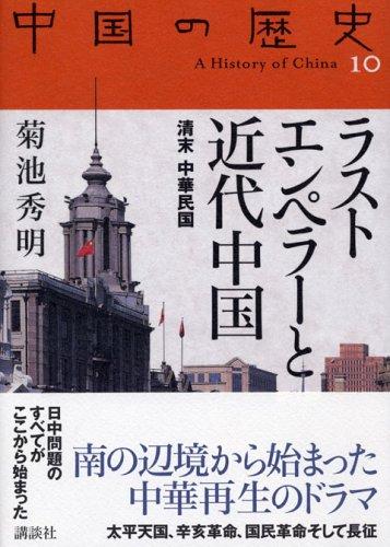 ラストエンペラーと近代中国 (中国の歴史)の詳細を見る