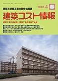 建築コスト情報 2016年 04 月号 [雑誌]