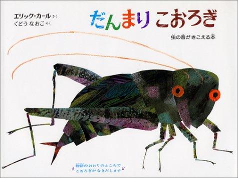 だんまりこおろぎ―虫の音がきこえる本 (音のでる絵本)