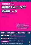 CD付 英語リスニング 初中級編 (4週間集中ジム)