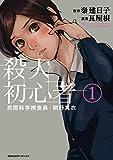 民間科学捜査員・桐野真衣 殺人初心者(1) (Nemuki+コミックス)