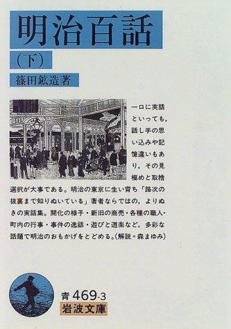 明治百話 (下) (岩波文庫)の詳細を見る