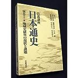 岩波講座 日本通史〈別巻2〉地域史研究の現状と課題
