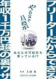 『フリーターだからできる年収1千万円超の裏ワザ』 (ごきげんビジネス出版)