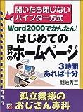 Word2000でかんたん! はじめての自分のホームページ―孤立無援のおじさん専科 (アスカビジネス)