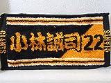 読売巨人軍 ジャイアンツ グッズ 小林誠司 22 ミニタオル 約横20cm