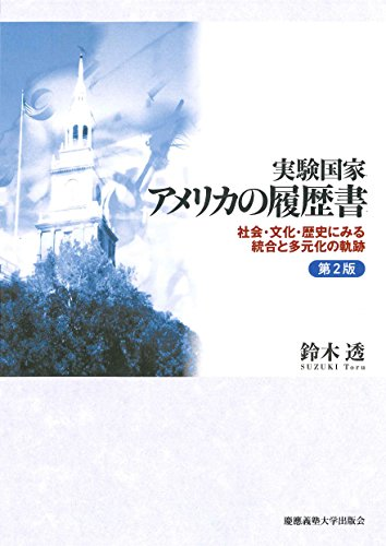 実験国家 アメリカの履歴書 第2版:社会・文化・歴史にみる統合と多元化の軌跡