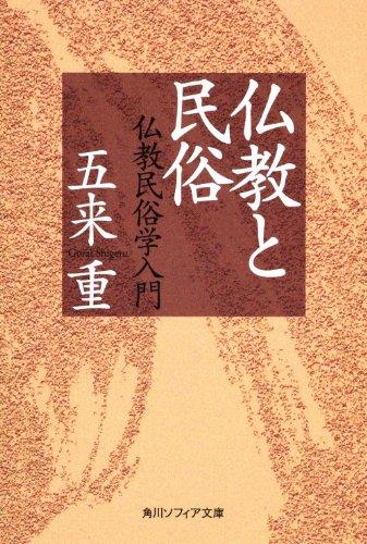 仏教と民俗  仏教民俗学入門 (角川ソフィア文庫)の詳細を見る
