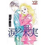 涙の果実 / 酒井 美羽 のシリーズ情報を見る