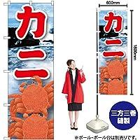 のぼり旗 カニ 絵旗 No.21602 (受注生産)