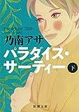 パラダイス・サーティー(下)(新潮文庫)
