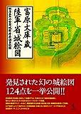 富原文庫蔵 陸軍省城絵図