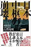 日本中枢の崩壊 画像